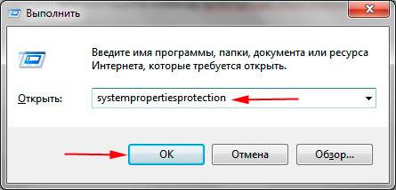 команда systempropertiesprotection в окне - выполнить