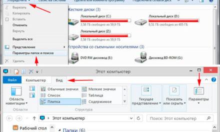 Описание и очищение папки System Volume Information