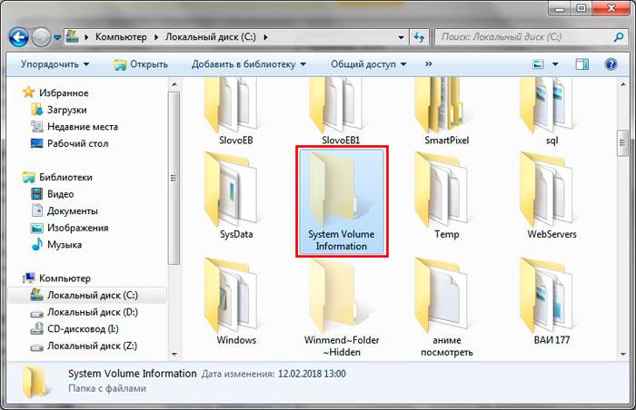 папка system volume information в проводнике