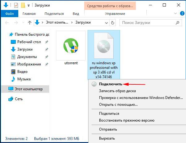 подключение образа в windows 10