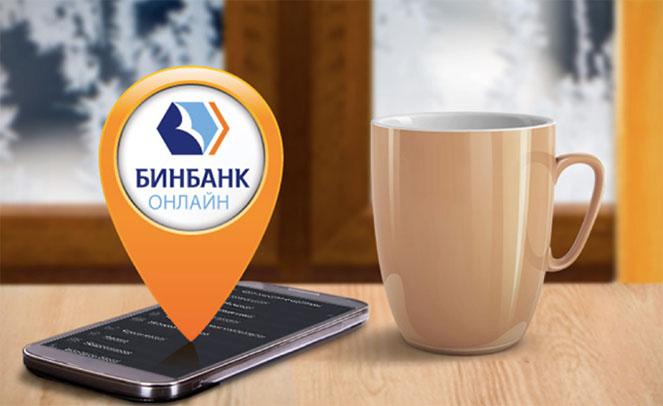 Пользуемся качественным интернет-банкингом от Бинбанка