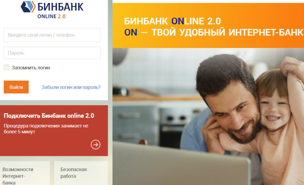 интернет-банкингом от Бинбанка