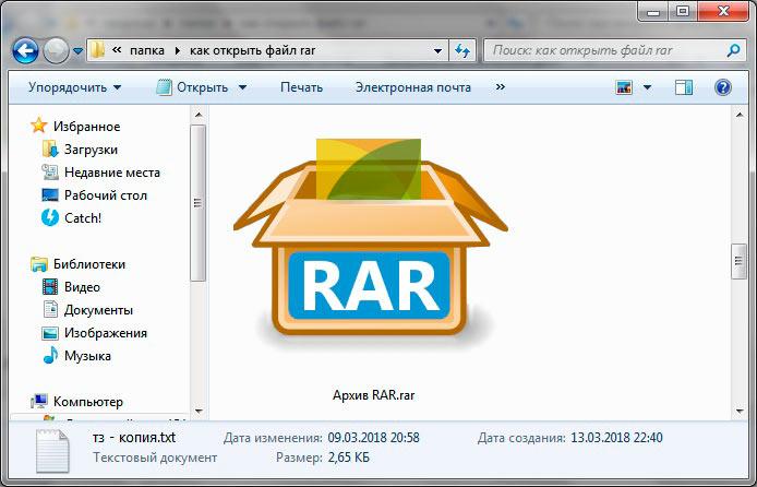 Несколько способов открытия файла RAR