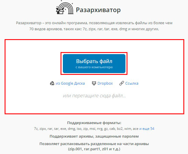 открытие rar через extract.me/ru