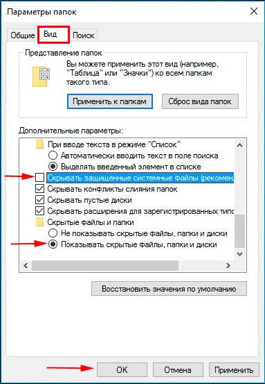 включение отображения показа скрытых папок и файлов в windows 10