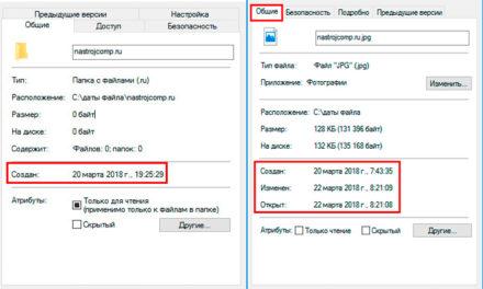 Смена даты создания и изменения файлов и папок несколькими способами