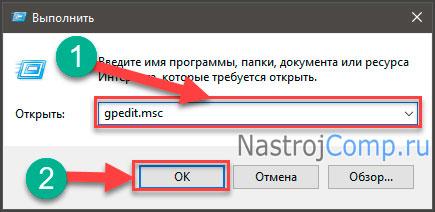 gpedit.msc в