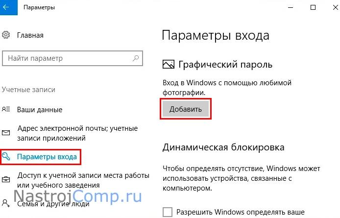 кнопка добавления графического пароля в параметрах входа