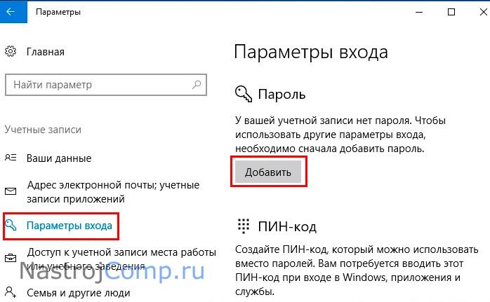 кнопка добавления пароля в параметрах входа