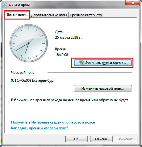 окно временных параметров windows 7, 8