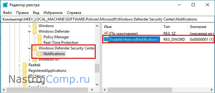 отключение уведомлений центра защиты через реестр