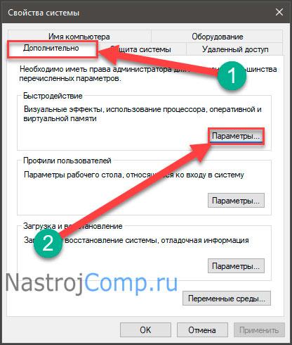 параметры в свойствах системы windows 10