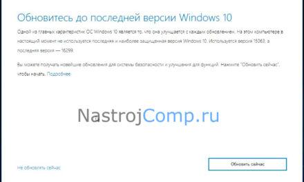 Удаление Windows 10 update assistant с компьютера
