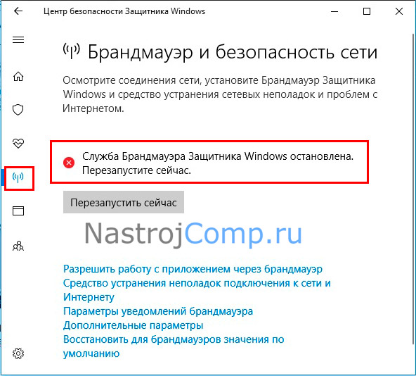 служба брандмауэра windows 10 остановлена