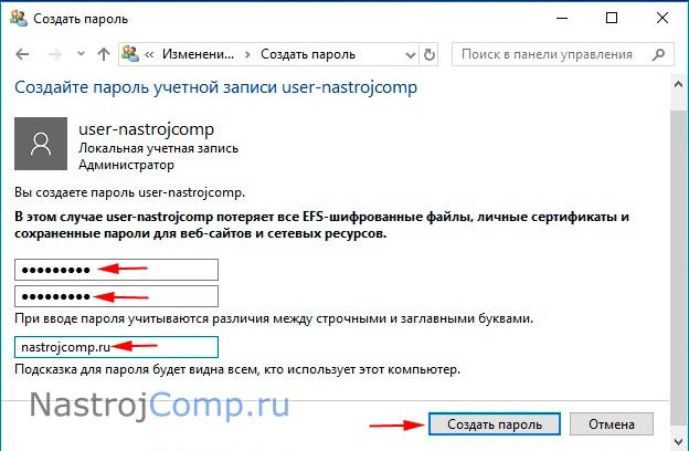 создание нового пароля через панель управления