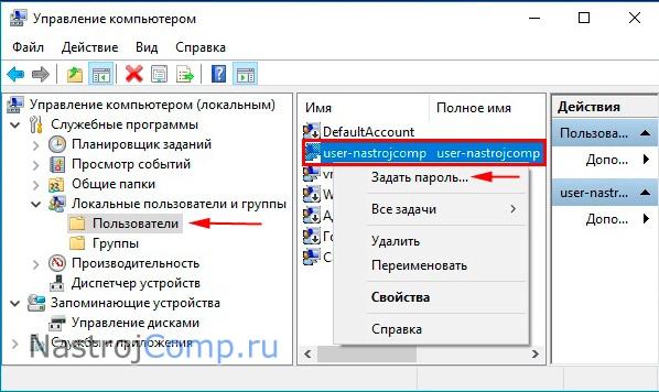 список учетных записей в окне управления компьютером