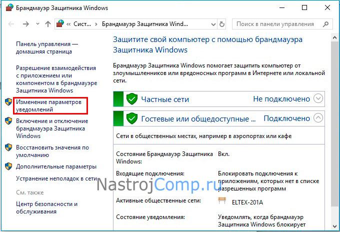 ссылка изменения настроек уведомлений в параметрах брандмауэра windows 10