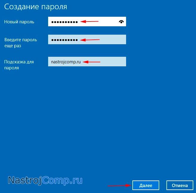 ввод нового пароля через параметры