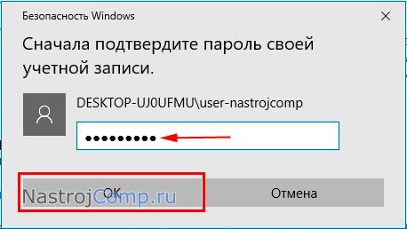 ввод пароля для создания пин-кода