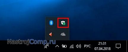 запуск центра безопасности защитника windows из системного трея
