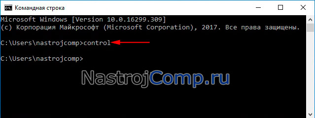 запуск панели управления через cmd windows 10