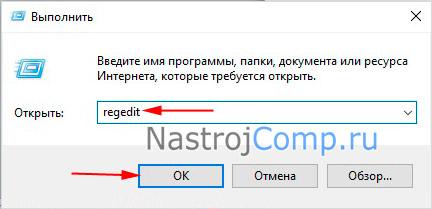 запуск редактора реестра через