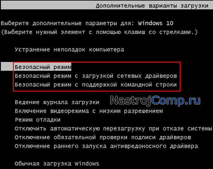 безопасный режим windows 10 по нажатию f8