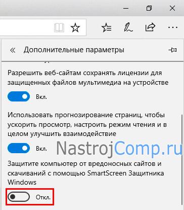 отключение smartscreen в браузере edge
