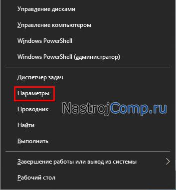 Добавление значка компьютера на рабочий стол Windows 10
