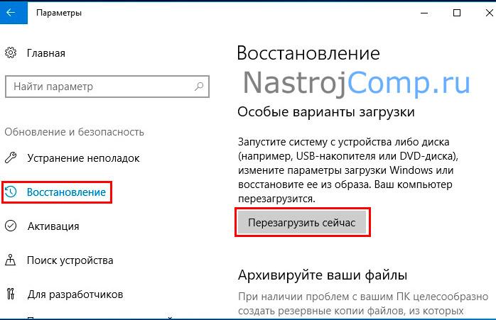перезагрузить в особых вариантах загрузки windows 10
