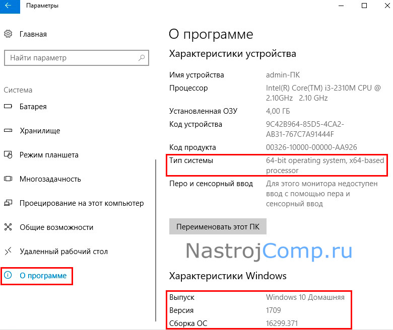 просмотр версии windows 10 в параметрах