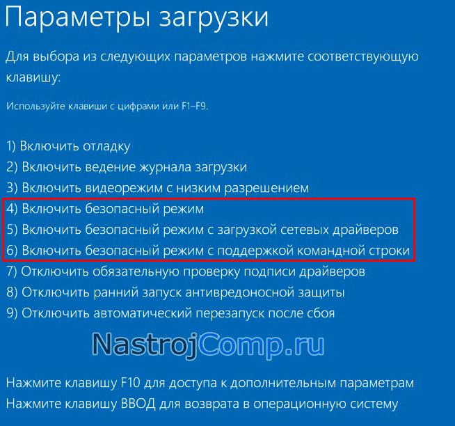 варианты безопасного режима windows 10 в параметрах загрузки