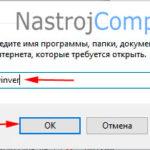 Просмотр версии ОС Windows 10 на компьютере