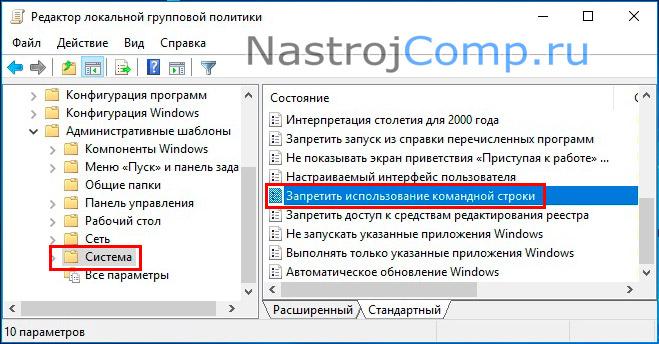запрет на отключение cmd в групповой политике windows 10