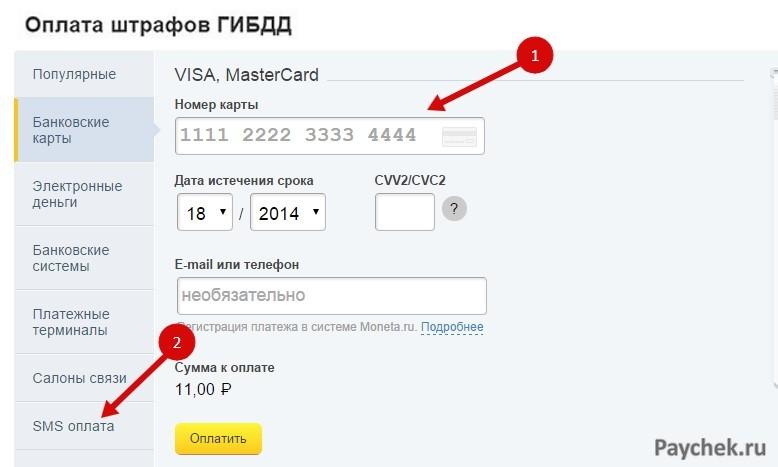 Оплата штрафов ГИБДД через payanyway