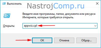 appwiz.cpl в