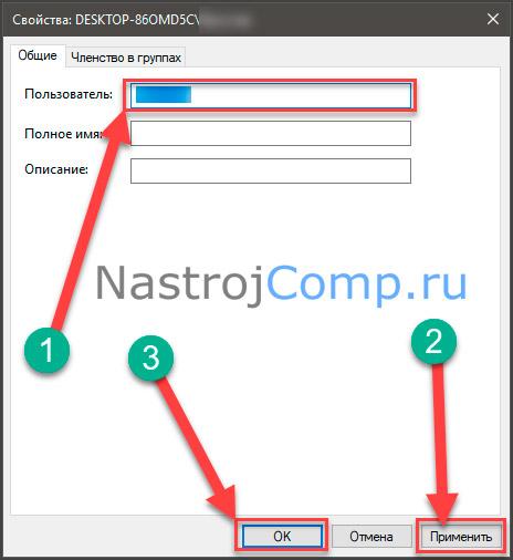 изменение имени пользователя windows 10 через netplwiz