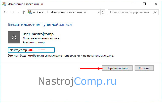 изменение имени пользователя windows 10 через панель управления
