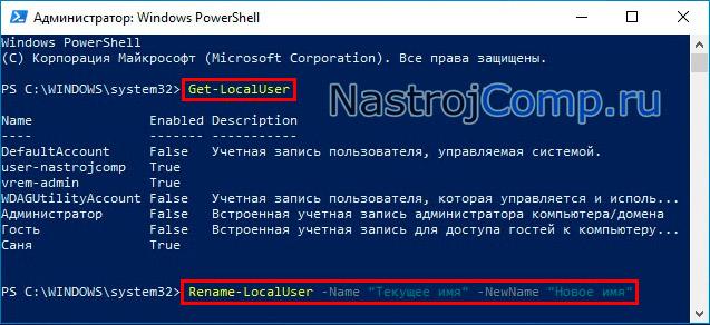 изменение имени пользователя windows 10 через powershell