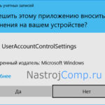 Отключение UAC в ОС Windows 10