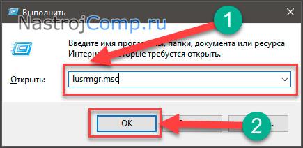 lusrmgr.msc в
