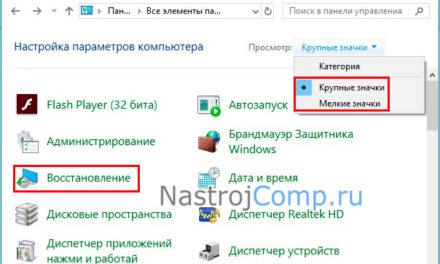 Создание точки восстановления системы в ОС Windows 10