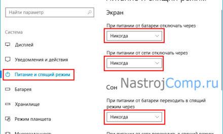 Отключение спящего режима в ОС Windows 10
