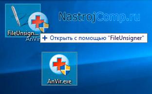 перенос заблокированного файла на fileunsigner.exe