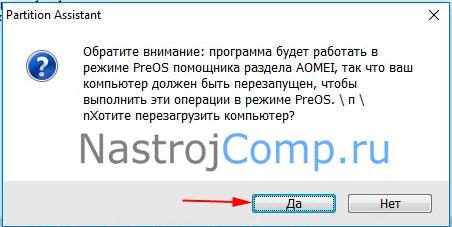 подтверждение утилиты aomei partition assistant