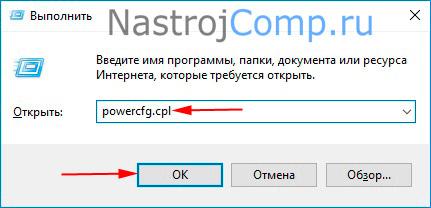 powercfg.cpl в выполнить виндовс 10