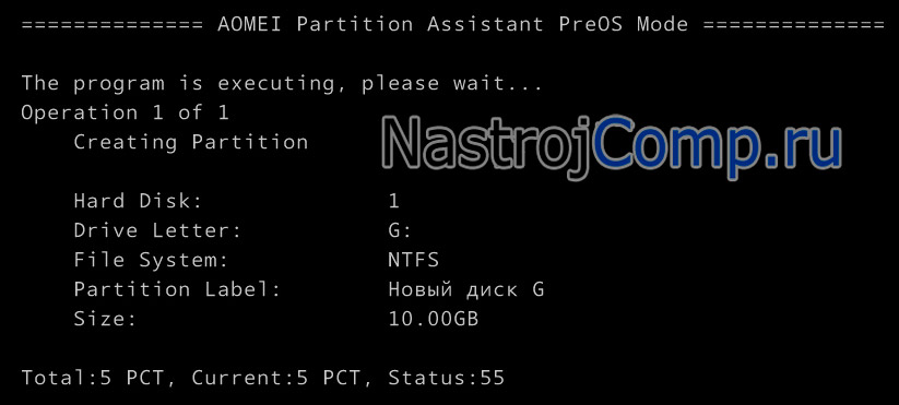 разделение диска программой aomei partition assistant