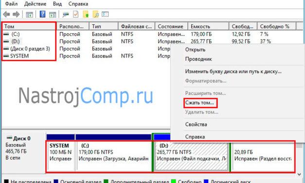 Деление диска на разделы в ОС Windows 10