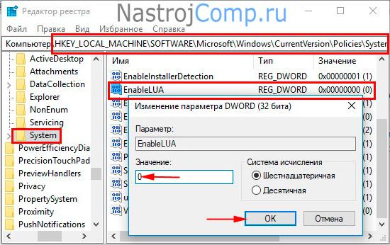 редактирование реестра для разблокировки программы