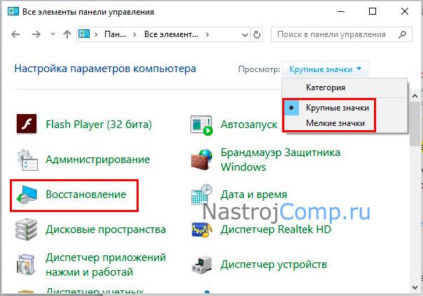 Восстановление системы ОС Windows 10 с точки